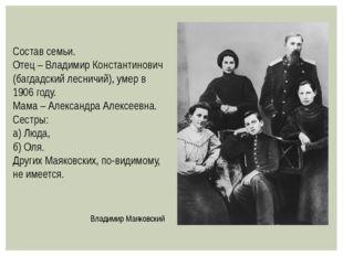 Состав семьи. Отец – Владимир Константинович (багдадский лесничий), умер в 19