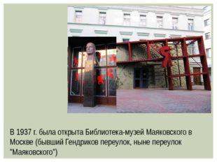 В 1937 г. была открыта Библиотека-музей Маяковского в Москве (бывший Гендрико