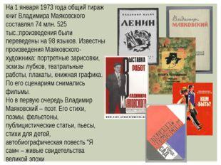 На 1 января 1973 года общий тираж книг Владимира Маяковского составлял 74 млн