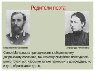 Семья Маяковских принадлежала к обедневшему дворянскому сословию, так что отц