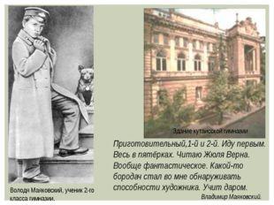 Володя Маяковский, ученик 2-го класса гимназии. Приготовительный,1-й и 2-й. И