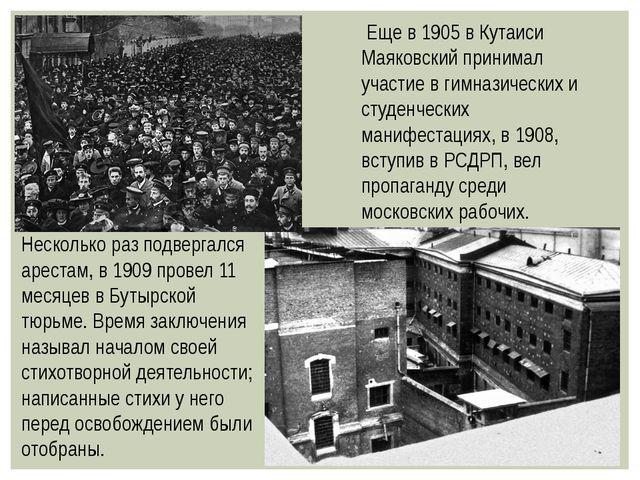 Еще в 1905 в Кутаиси Маяковский принимал участие в гимназических и студенчес...