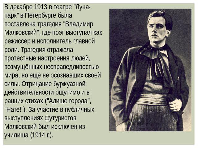 """В декабре 1913 в театре """"Луна-парк"""" в Петербурге была поставлена трагедия """"Вл..."""