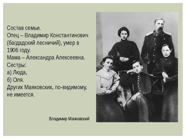 Состав семьи. Отец – Владимир Константинович (багдадский лесничий), умер в 19...