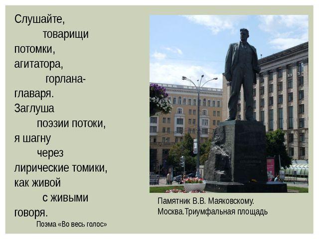 Памятник В.В. Маяковскому. Москва.Триумфальная площадь Слушайте, товарищи пот...