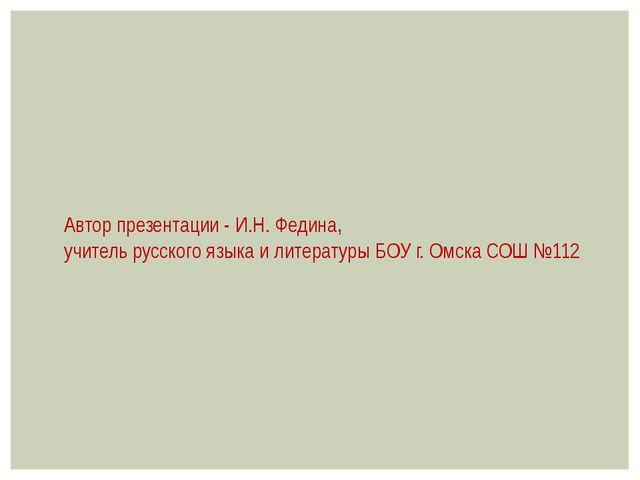 Автор презентации - И.Н. Федина, учитель русского языка и литературы БОУ г. О...