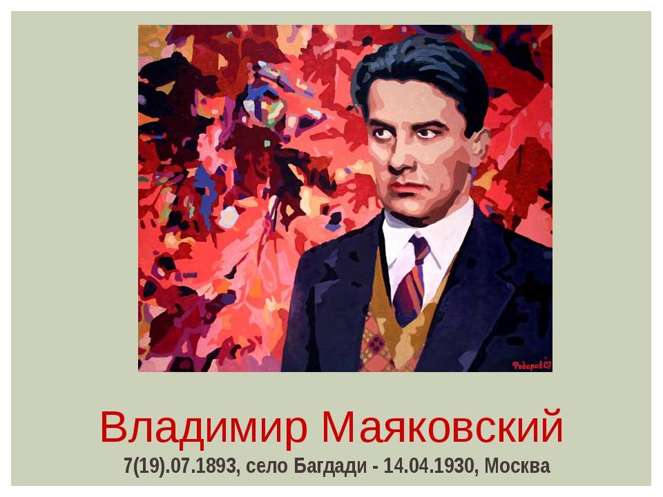 Владимир Маяковский 7(19).07.1893, село Багдади - 14.04.1930, Москва