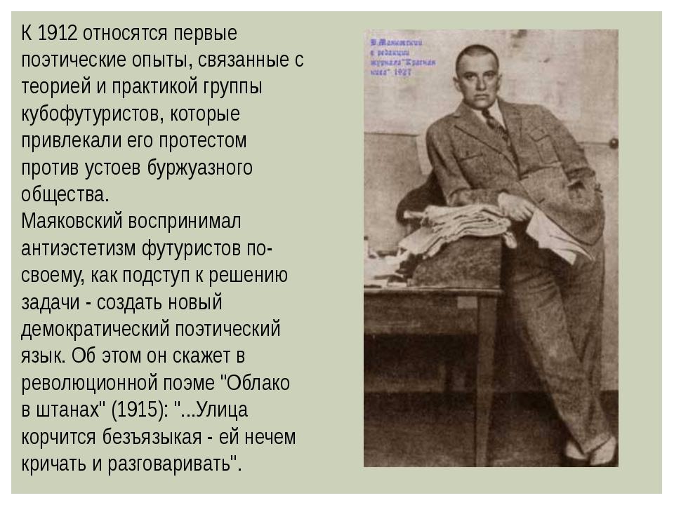 К 1912 относятся первые поэтические опыты, связанные с теорией и практикой гр...