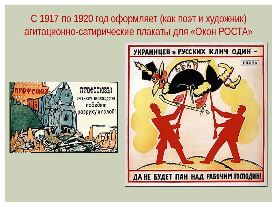 С 1917 по 1920 год оформляет (как поэт и художник) агитационно-сатирические п...