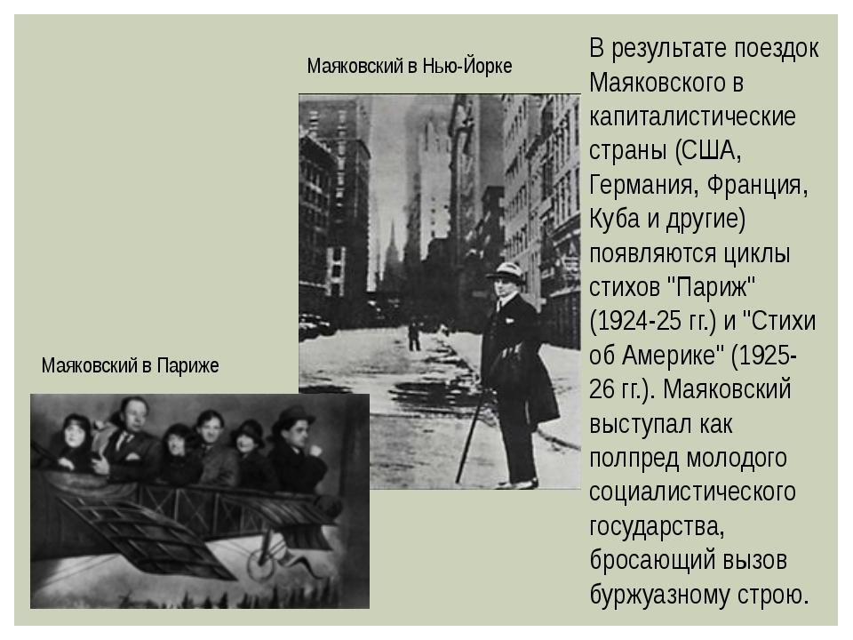 В результате поездок Маяковского в капиталистические страны (США, Германия, Ф...