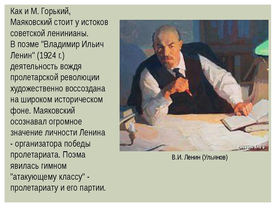 """Как и М. Горький, Маяковский стоит у истоков советской ленинианы. В поэме """"Вл..."""