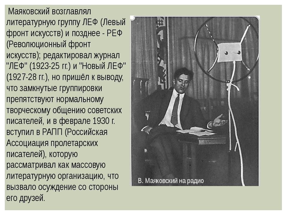Маяковский возглавлял литературную группу ЛЕФ (Левый фронт искусств) и поздн...