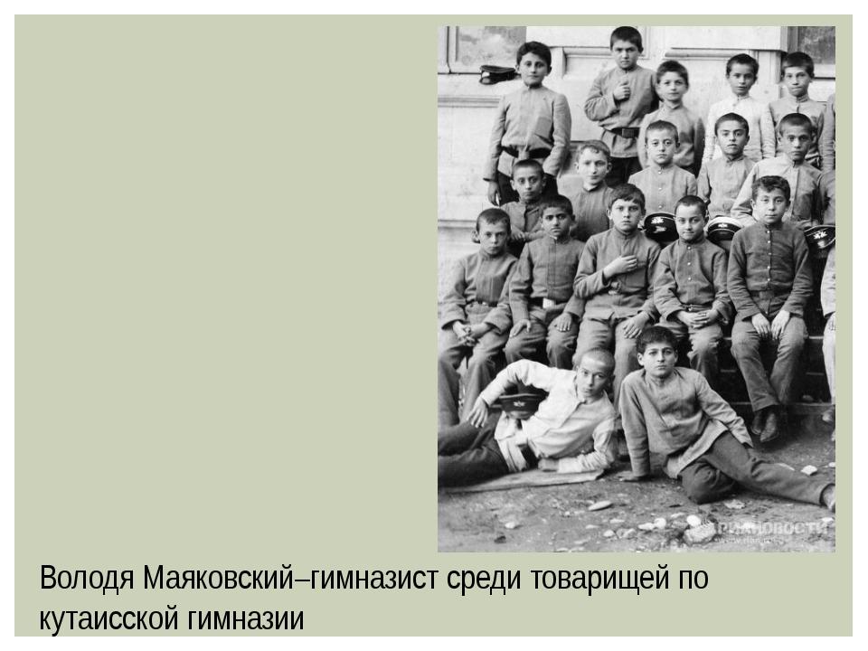 Володя Маяковский–гимназист среди товарищей по кутаисской гимназии