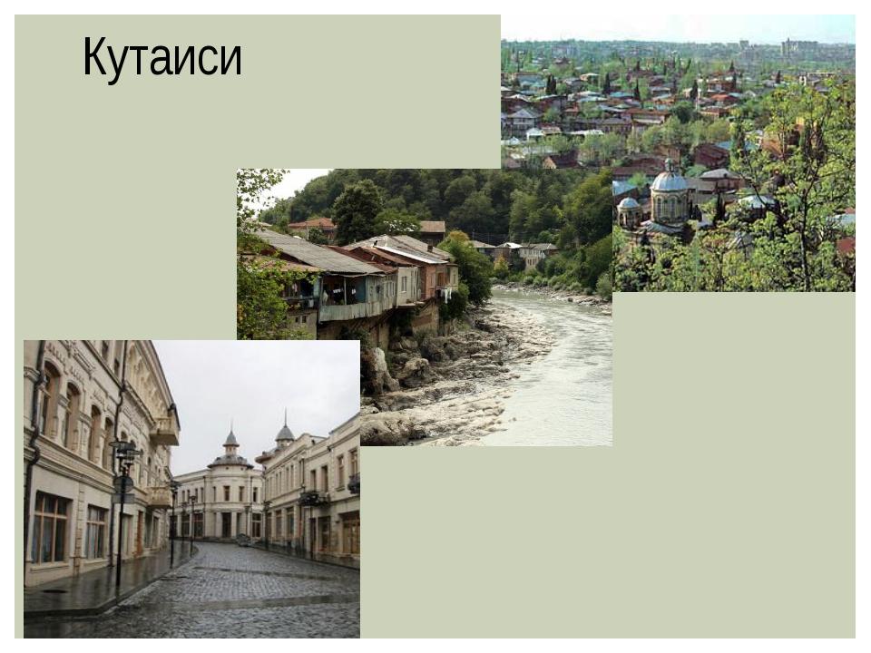 Кутаиси Кутаиси