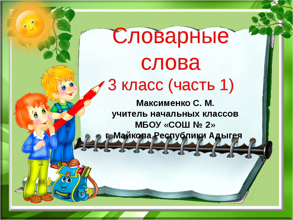 Словарные слова 3 класс (часть 1) Максименко С. М. учитель начальных классов...