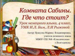 Автор: Бушуева Марина Владимировна, учитель немецкого языка МБОУ СШ №8 «Класс