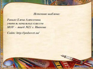 Источник шаблона: Ранько Елена Алексеевна, учитель начальных классов МОУ – ли