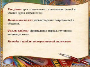 Тип урока: урок комплексного применения знаний и умений (урок закрепления) Мо