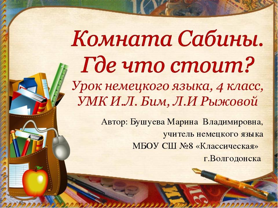 Автор: Бушуева Марина Владимировна, учитель немецкого языка МБОУ СШ №8 «Класс...