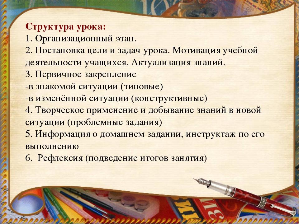 Структура урока: 1. Организационный этап. 2. Постановка цели и задач урока. М...