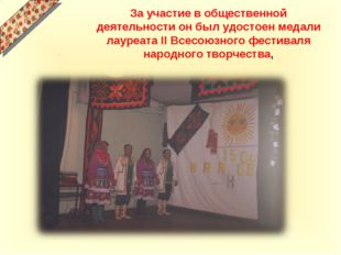 За участие в общественной деятельности он был удостоен медали лауреата II Все