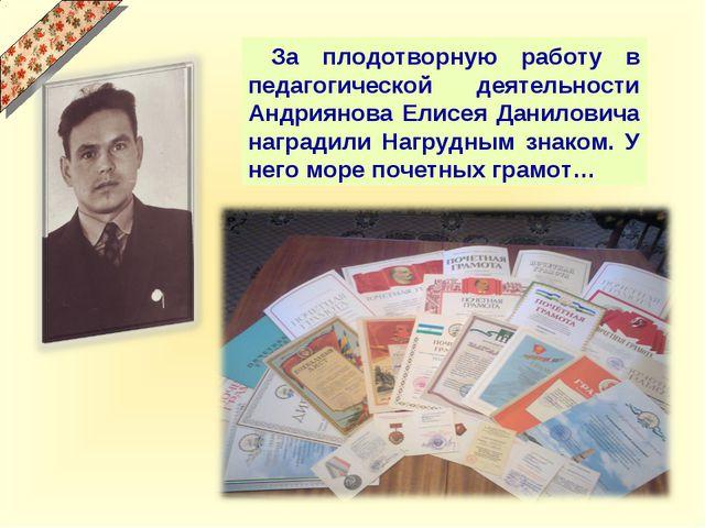 За плодотворную работу в педагогической деятельности Андриянова Елисея Дан...