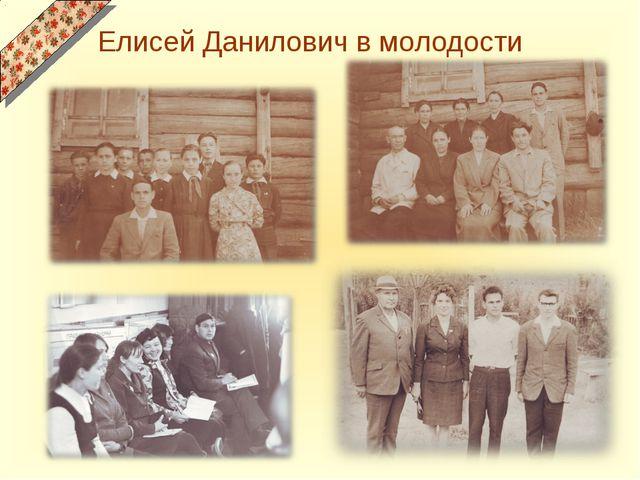 Елисей Данилович в молодости