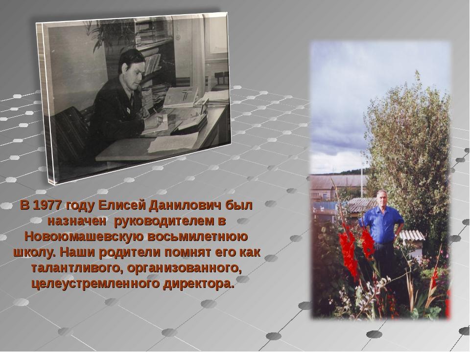 В 1977 году Елисей Данилович был назначен руководителем в Новоюмашевскую вось...