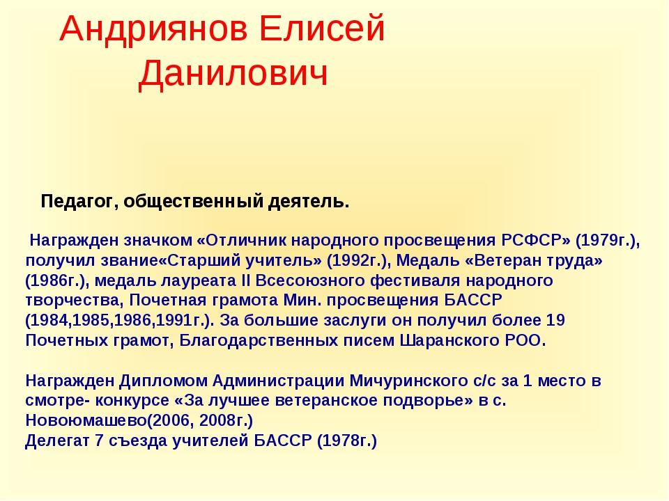 Педагог, общественный деятель. Награжден значком «Отличник народного просве...