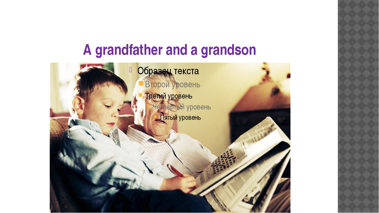 A grandfather and a grandson