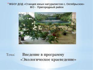 МБОУ ДОД «Станция юных натуралистов с. Октябрьское» МО - Пригородный район Т