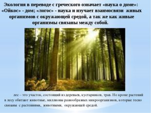 Экология в переводе с греческого означает «наука о доме»: «Ойкос» - дом; «ло