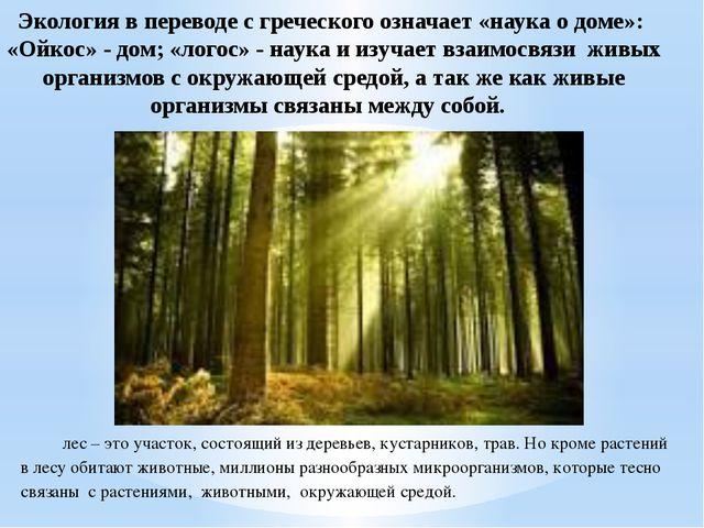 Экология в переводе с греческого означает «наука о доме»: «Ойкос» - дом; «ло...