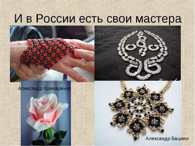 И в России есть свои мастера Александр Крамаренко Александр Башкин Алексей Ал...