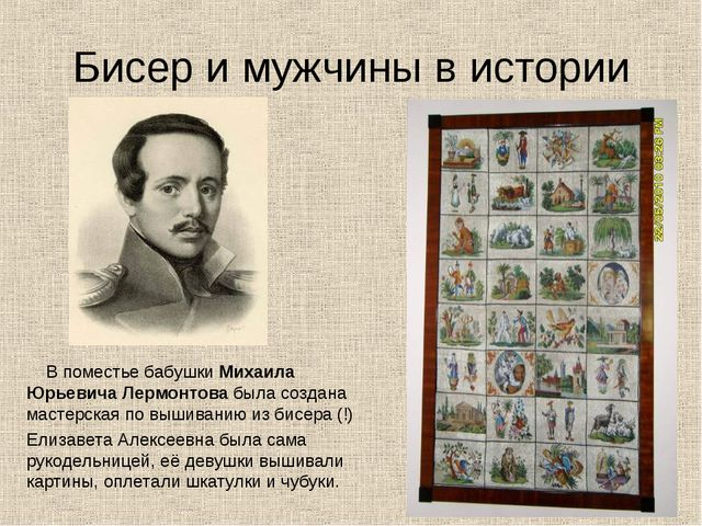Бисер и мужчины в истории В поместье бабушки Михаила Юрьевича Лермонтова была...