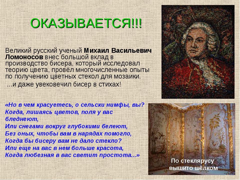 ОКАЗЫВАЕТСЯ!!! Великий русский ученый Михаил Васильевич Ломоносов внес большо...