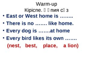 Warm-up Кіріспе. Құпия сөз East or West home is …….. There is no ……. like hom