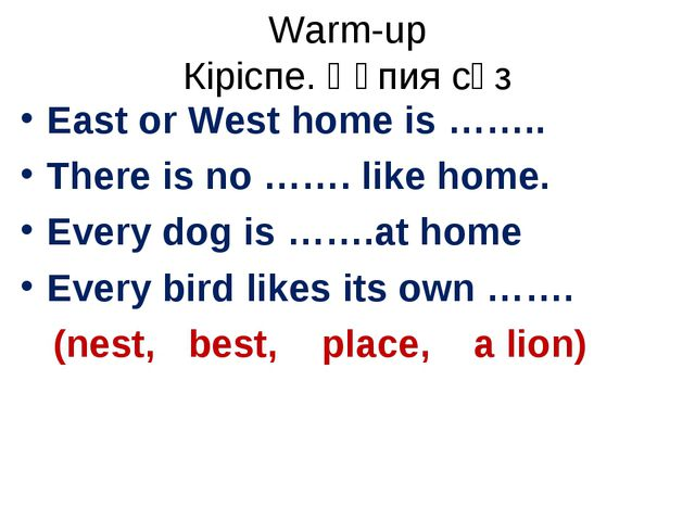Warm-up Кіріспе. Құпия сөз East or West home is …….. There is no ……. like hom...