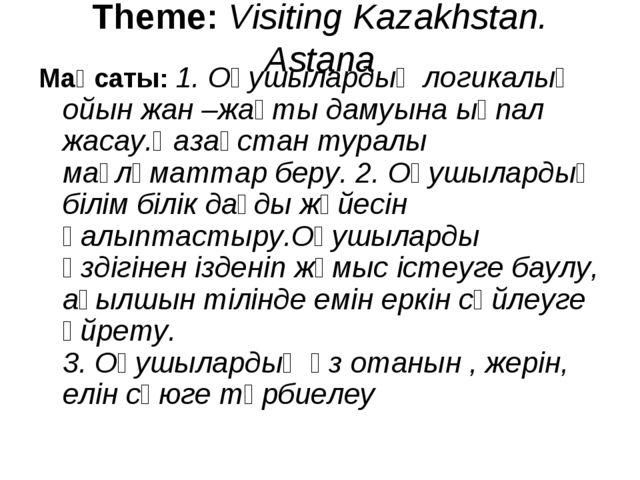 Theme: Visiting Kazakhstan. Astana Мақсаты: 1. Оқушылардың логикалық ойын жа...