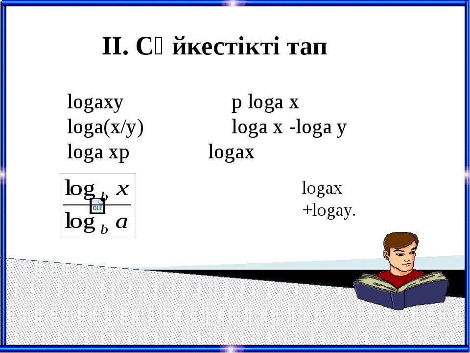 logaxy p loga x loga(x/y)loga x -loga y loga xplogax  logax +log...