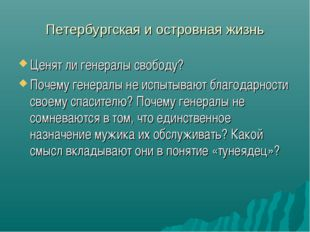 Петербургская и островная жизнь Ценят ли генералы свободу? Почему генералы не
