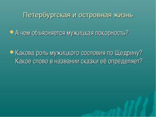 Петербургская и островная жизнь А чем объясняется мужицкая покорность? Какова