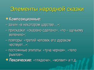 Элементы народной сказки Композиционные: – зачин «в некотором царстве…»; – пр
