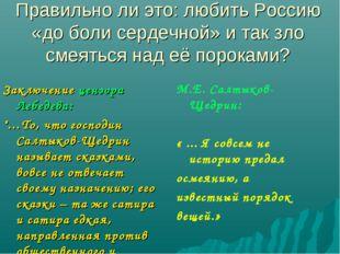 Правильно ли это: любить Россию «до боли сердечной» и так зло смеяться над её