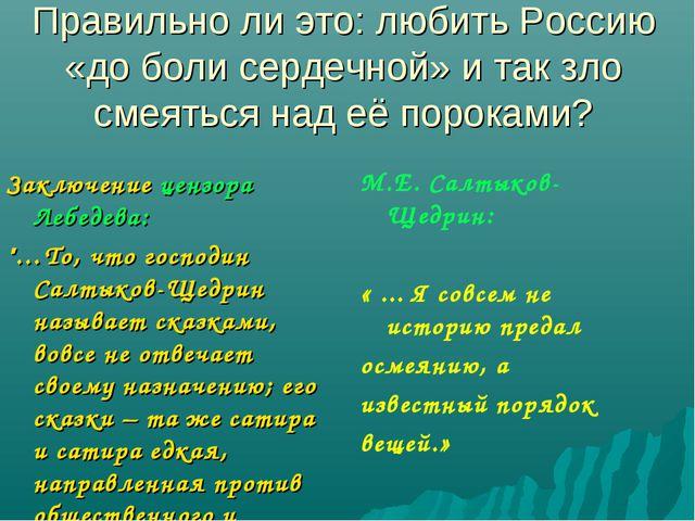 Правильно ли это: любить Россию «до боли сердечной» и так зло смеяться над её...