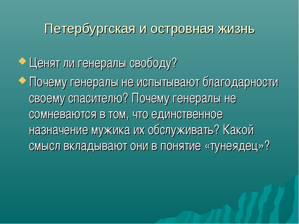 Петербургская и островная жизнь Ценят ли генералы свободу? Почему генералы не...