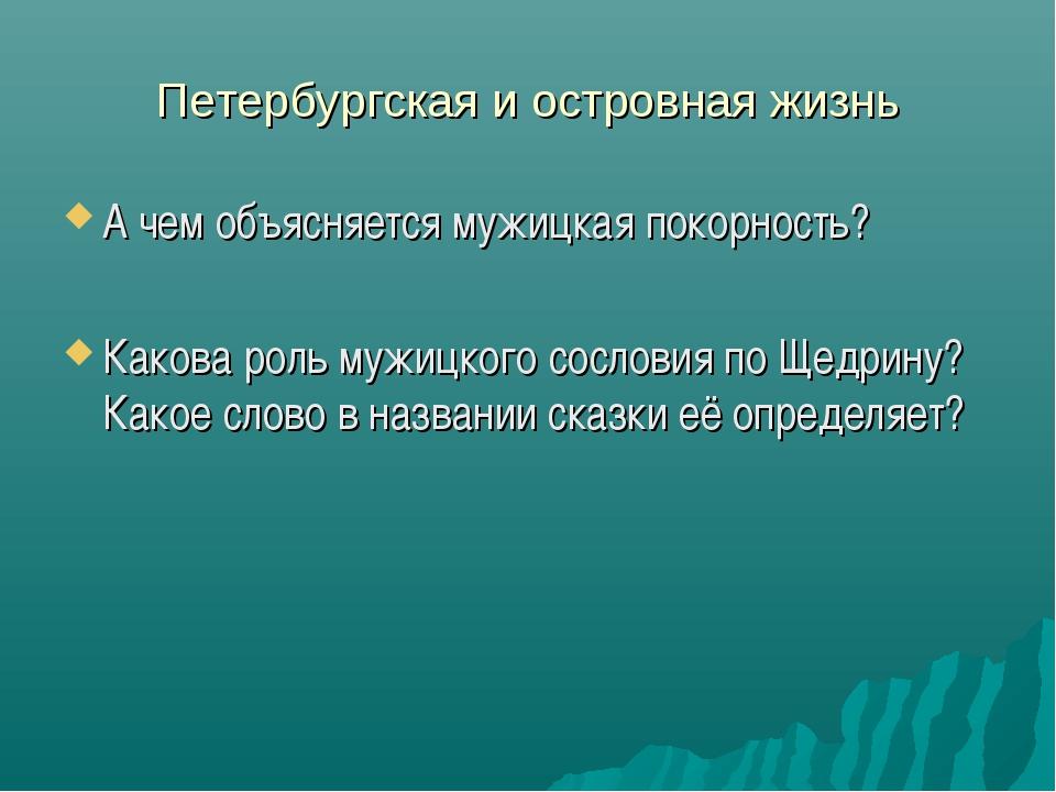 Петербургская и островная жизнь А чем объясняется мужицкая покорность? Какова...