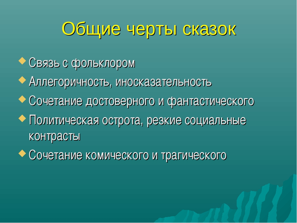 Общие черты сказок Связь с фольклором Аллегоричность, иносказательность Сочет...