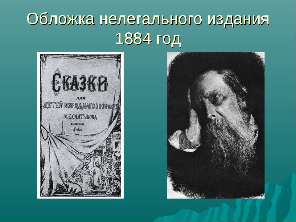 Обложка нелегального издания 1884 год