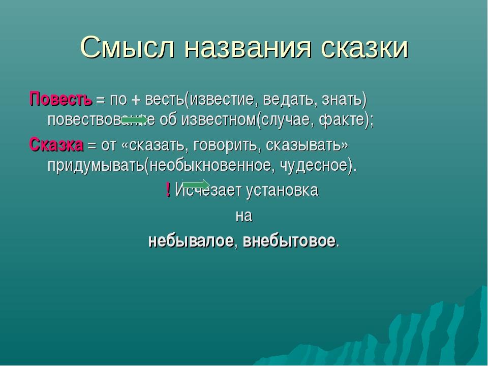 Смысл названия сказки Повесть = по + весть(известие, ведать, знать) повествов...